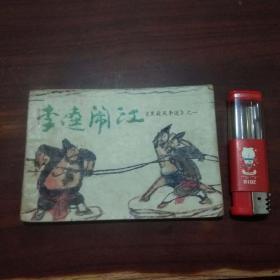 连环画:黑旋风李逵之一李逵闹江(仅印13200册)(稀少)(品弱谨慎下单)