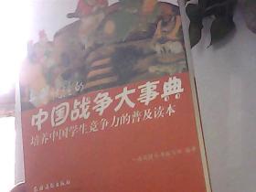 一看就懂的中国战争大事典