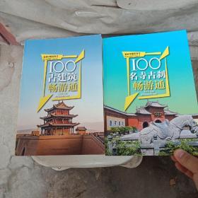 100古建筑畅游通、100名寺古刹畅游通(两本合售)