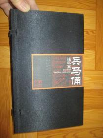 兵马俑连环画(全二册)【宣纸线装,附函套,中英文版】
