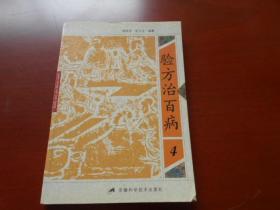 验方治百病(4)