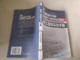 商务工程师实务手册