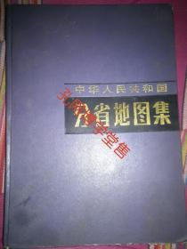 中华人民共和国分省地图集1992年第5版第9次