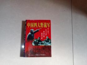中国四大野战军