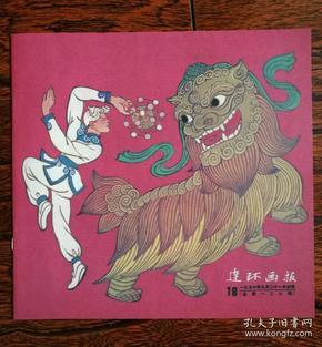 连环画报-28