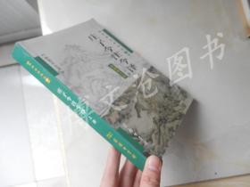 庄子今注今译(最新修订版 上册)
