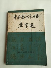 中国历代书法家草字选