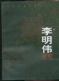 当代中国画名家研究丛书(一)花鸟卷 :李明伟研究(作者签名本)