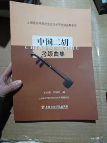 中国二胡考级曲集