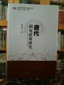 云南省社会科学院研究文库:唐代蠲免政策研究