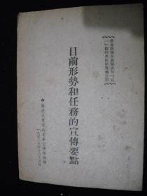 1952年解放初期出版的----河北省宣传部---【【目前形势和任务的宣传要点】】----稀少
