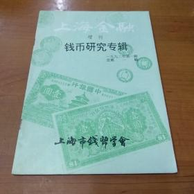 钱币研究专辑 增刊一九九二年第一辑总第一辑