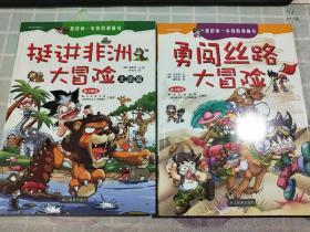 我的第一本探险漫画书:勇闯丝路大冒险+挺进非洲大冒险 北部篇  (两本合售)