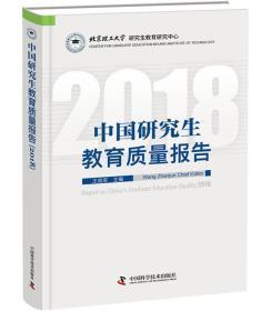 中国研究生教育质量报告(2018)