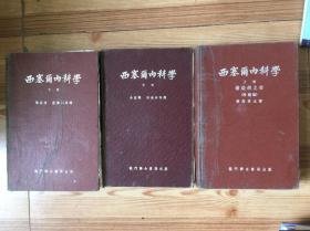 西塞尔内科学 精装全三册 龙门联和书局