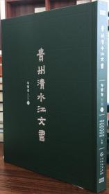 贵州清水江文书.岑䡗卷.(第一辑1-5)
