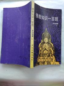佛教知识一百题(附图.1990年1版1印.小32开