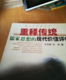 重释传统·儒家思想的现代价值评估