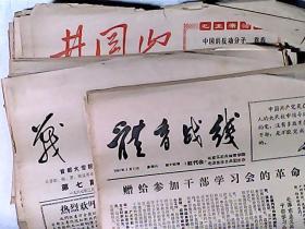 22份文革小报 见描述  另有三份小报因品差不计在内,赠送。