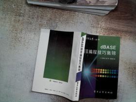 dBASE语言编程技巧集锦