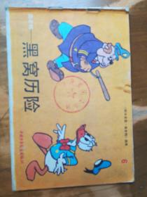 《新米老鼠·唐老鸭》画库(6):唐老鸭——黑窝历险(品如图,余较好)