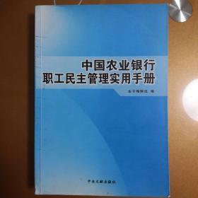 中国农业银行职工民主管理实用手册