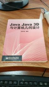 Java、Java 3D与计算机几何设计