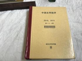 中国文学批评 2016年1-3期  2015年 第4期 (共4期合售)精装合订本