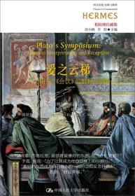送书签zi-9787300239873-爱之云梯——柏拉图《会饮》的解释与回响(西方传统 经典与解释)