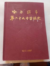 哈尔滨市第六十九中学校史 1972---2007 16开精装