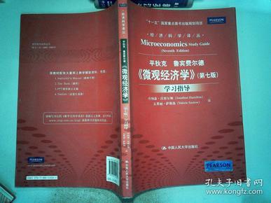 《微观经济学》学习指导