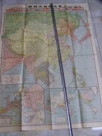 《东亚现势大地图》1938年出版  108:78cm