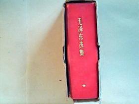 毛泽东选集(一卷本)  盒装1964年一版68年一印