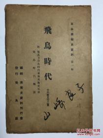 日本美术史资料 第一辑 飞鸟时代