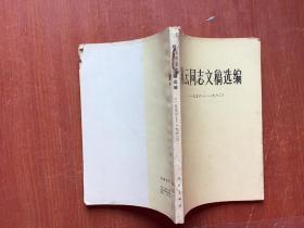 陈云同志文稿选编 (1956-1962)