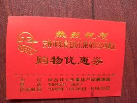 吉林市东晨毛纺有限公司成立购物优惠券1999年(单张)9.5x6.5cm