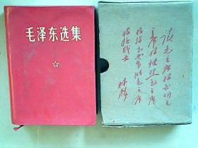毛泽东选集(合订一卷本)盒装【内有毛像和林题词】
