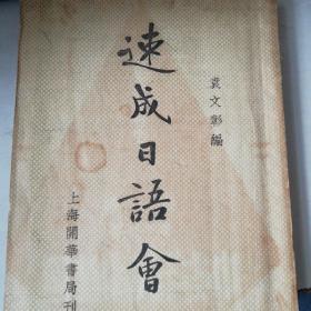 民国版:速成日语会话(带一张曰语速成发音表)
