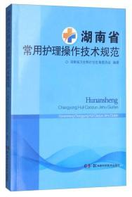 湖南省常用护理操作技术规范