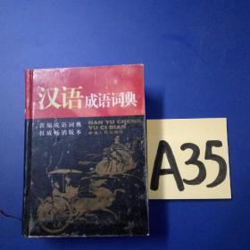 汉语成语词典~~~~~满25包邮!