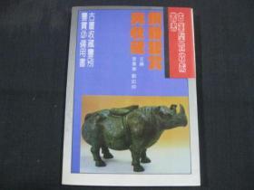 古董鉴赏收藏丛书:铜器鉴赏收藏