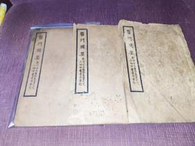 实拍现货《医门补要》线装三册——影印古本医学丛书之九