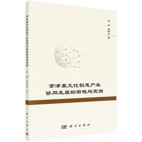 京津冀文化创意产业协同发展的困境与突围
