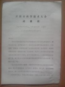 印使以华主席为首党中央的战略部暑得到落实的资料:开封市科学技术大会闭幕词