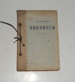 电报业务规章汇编 精装 1964年1版1印