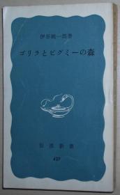 日文原版书 ゴリラとピグミーの森 (岩波新书) 伊谷纯一郎 (日本人类学者) / 大猩猩和俾格米人的森林