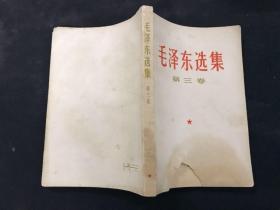 毛泽东选集 第三卷 209