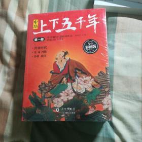 中华上下五千年(1--6册全)(少年彩图版)(大32开全新未开封) 如图