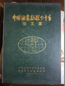 中国油气勘探四十年论文集【精装 自然旧】