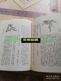 山海经校注(最终修订版)